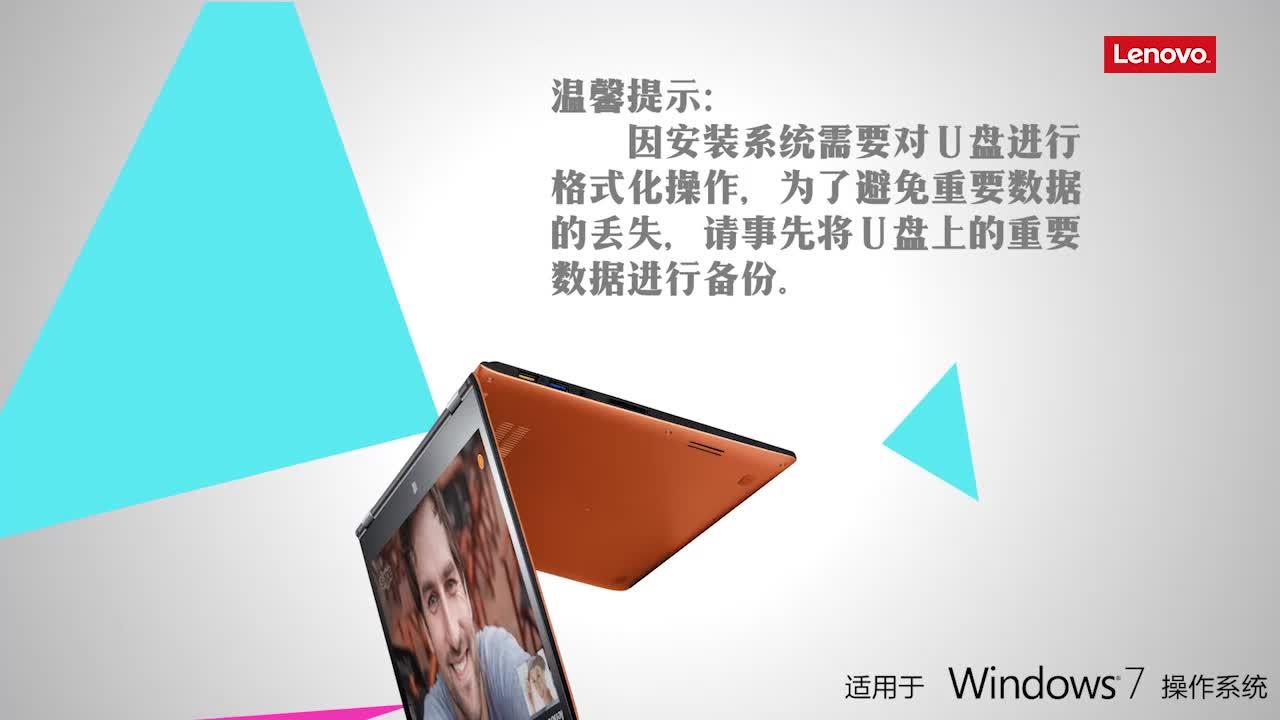 制作U盘系统盘以及使用U盘安装操作系统的方法