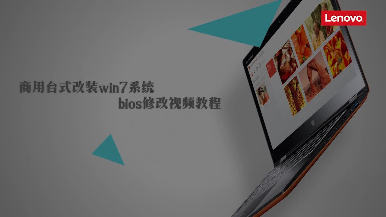 商用台式机改装Win7系统bios修改视频教程