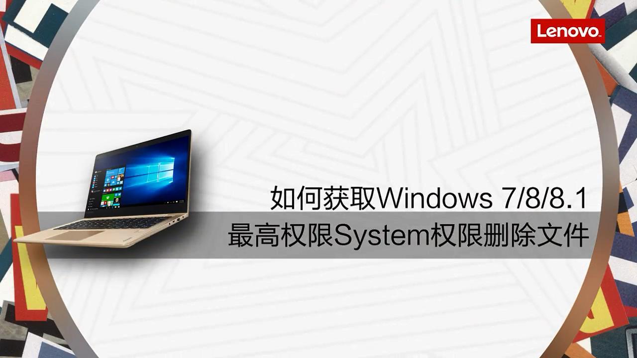 如何获取Windows 7 8 8.1最高权限System权限删除文件